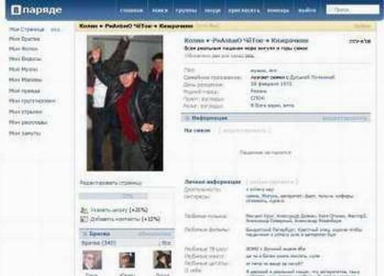 Впоряде/ Пародия на Вконтакте.ру
