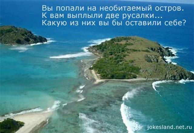 Вы попали на необитаемый остров...
