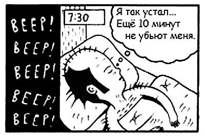 Любишь поспать? Тогда это про тебя :)