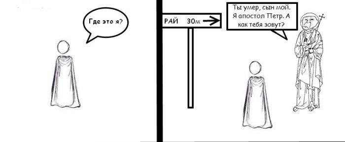 Смешной комикс с необычным концом (11 картинок)