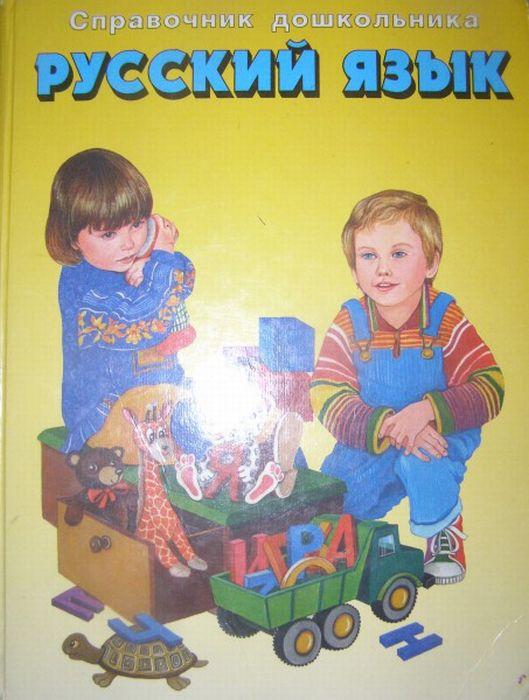 Справочник дошкольника