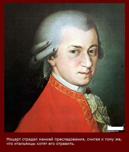Моцарт страдал манией преследования
