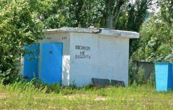 Туалетные приколы (29 фотографий)