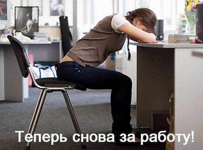 Устали на работе