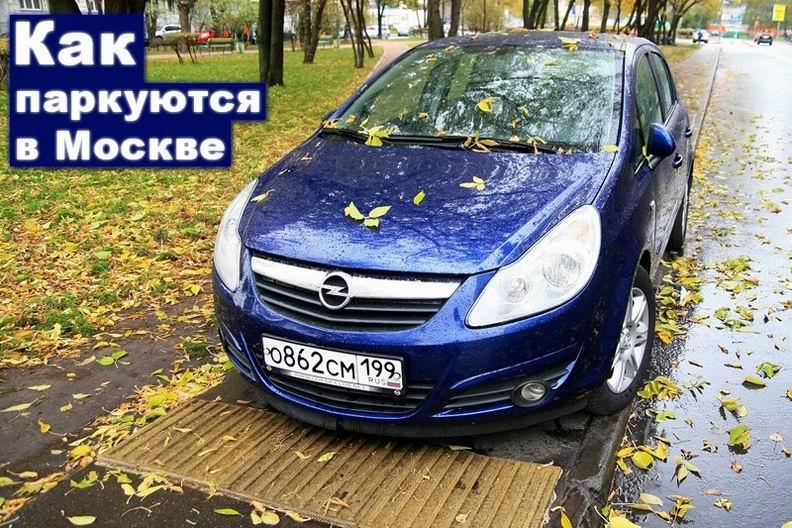 Как паркуются в Москве (39 фотографий)