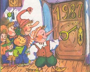Веселые картинки. Новогодний выпуск 1987 г.