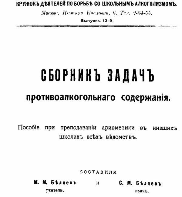 Задачи по арифметике 1914 года