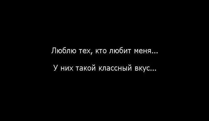 Люблю тех, кто любит меня...