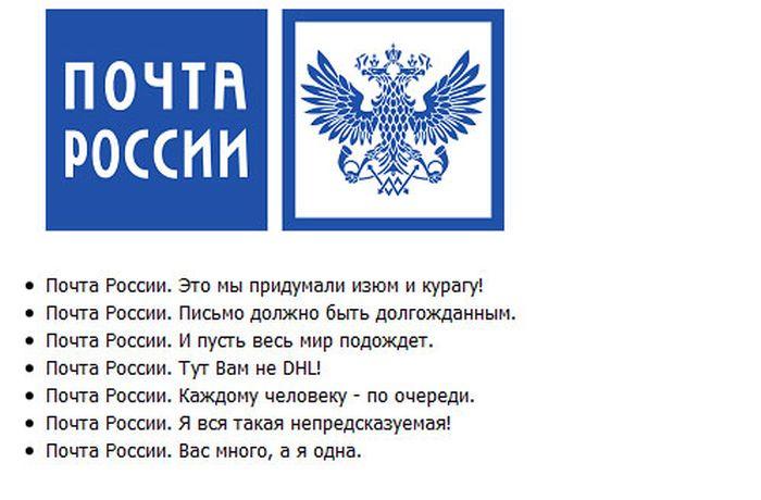 Звонок из Почты России