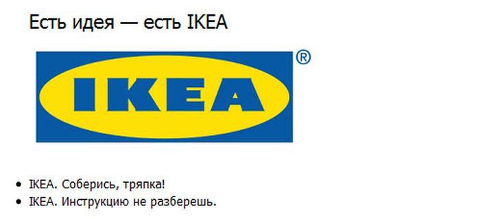 Есть ИКЕА. Есть идея.
