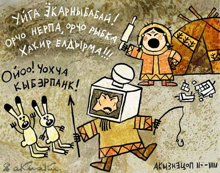 Чукотские комиксы (14 картинок)