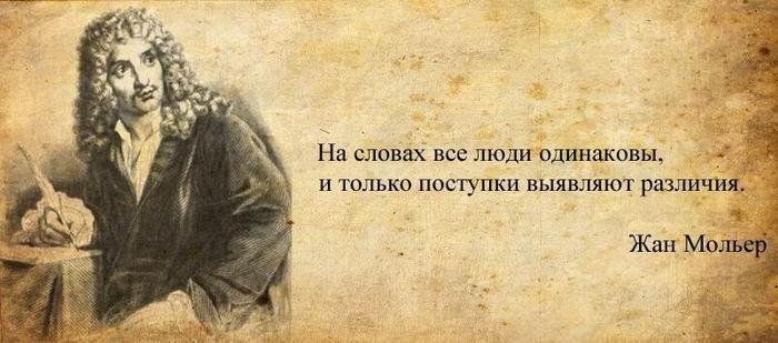 Цитаты великих мыслителей