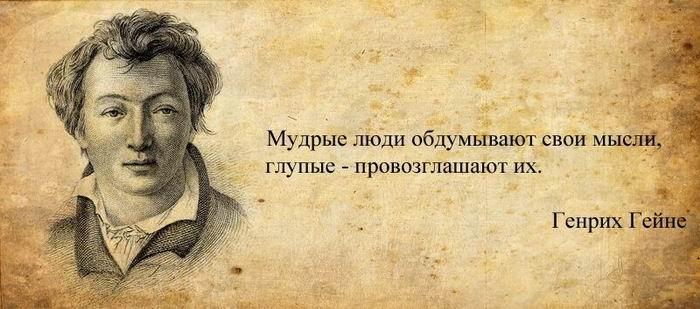 Цитаты великих мыслителей (10 картинок)
