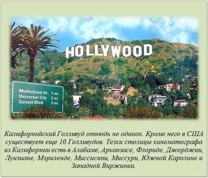 Калифорнийский Голливуд отнюдь не одинок