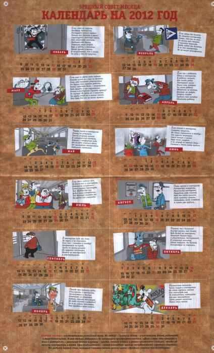 Календарь пассажира на 2012 год