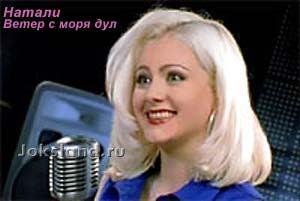 http://jokesland.net.ru/pc/kumir/natali-74889.jpg