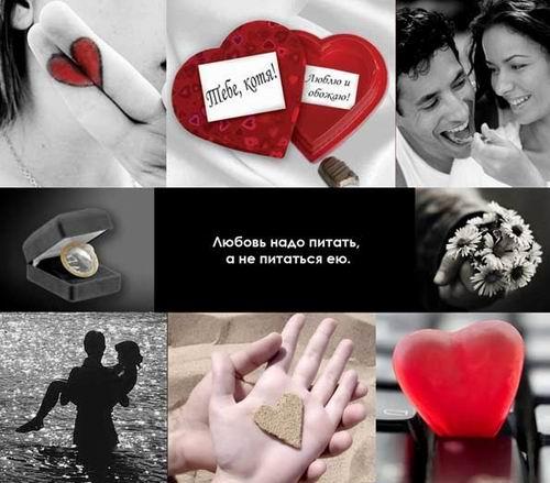 О любви в картинках