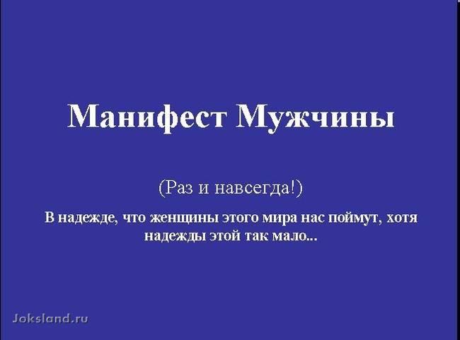 Манифест мужчины