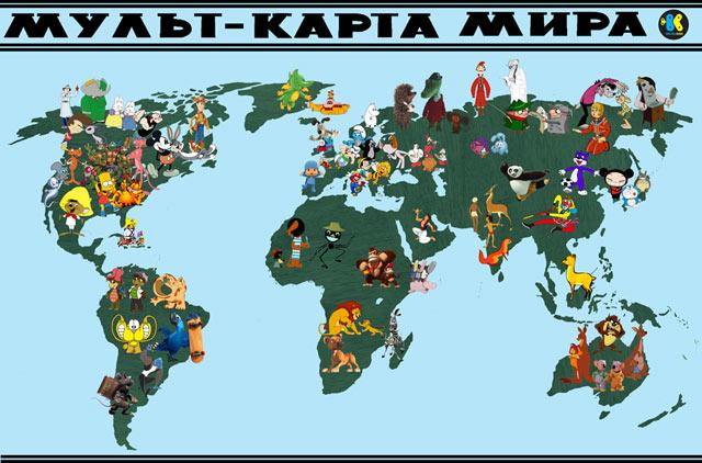 Мульт-карта мира (7 фото)