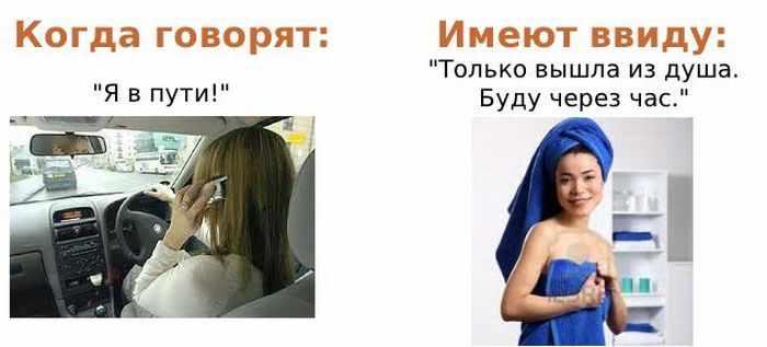 Что на самом деле люди имеют в виду (11 картинок)