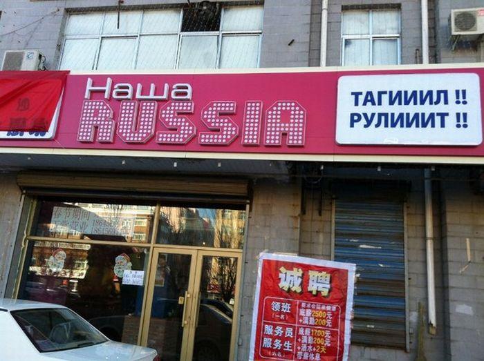 """Ресторан """"Наша Russia"""" в Китае (18 фотографий)"""