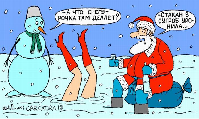 Новогодние карикатуры (26 картинок)