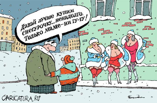 Забавные новогодние карикатуры (115 картинок)