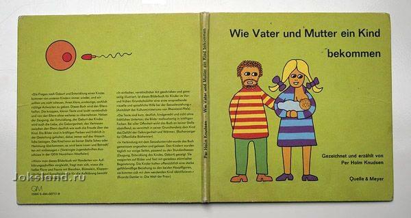Немецкая книжка «Откуда берутся дети»