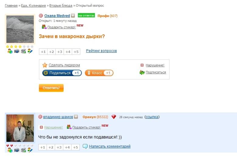 Ответы Mail.ru