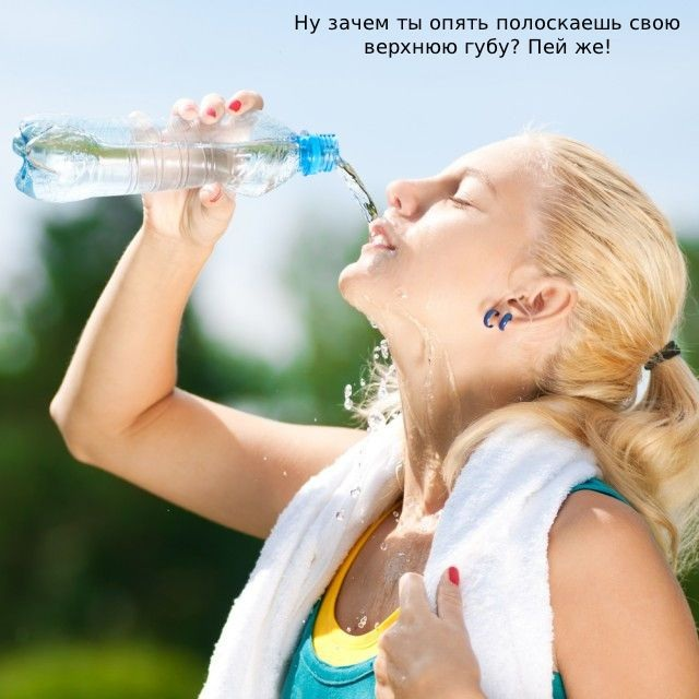 Девушки, когда вы научитесь пить из бутылки