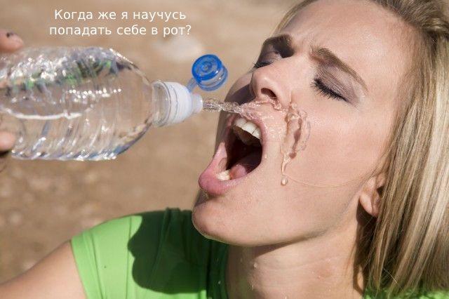 Девушки, когда вы научитесь пить из бутылки? (16 фото)