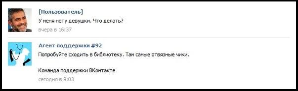 Техподдержка ВКонтакте отжигает