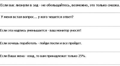 Убойные подписи на форумах и сайтах