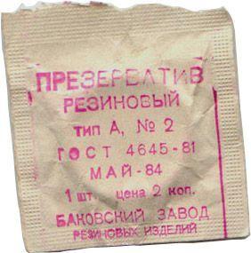 Первые советские презервативы