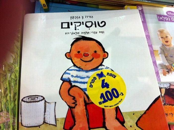 Детская книга про попы (11 картинок)