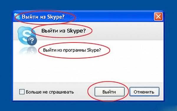 Фотожаба: Выйти из программы Skype?