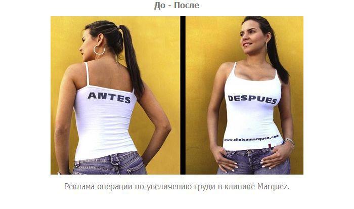 Смелые рекламные компании (26 фотографий)