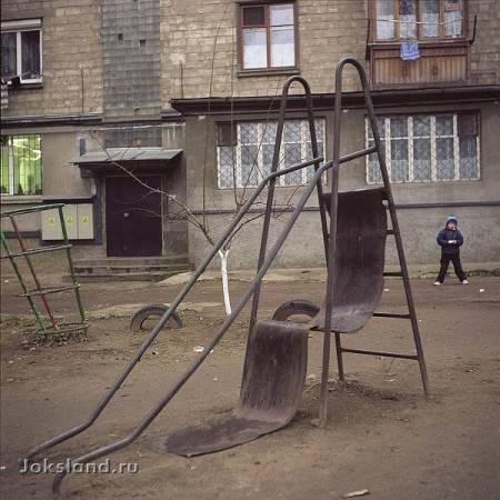 Горки трудного детства