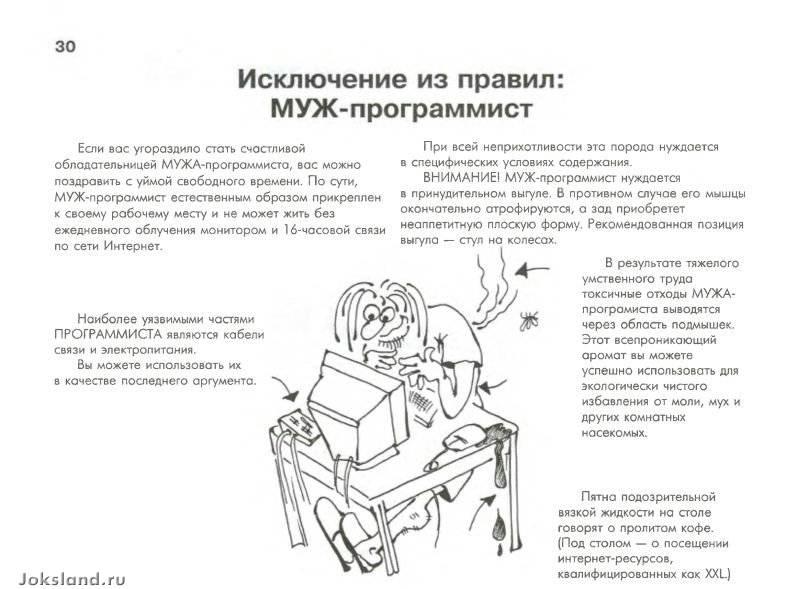 http://jokesland.net.ru/pc/vash_muzh/30.jpg