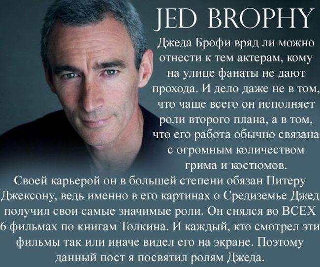 Джед Брофи - известный актер, которого не видно на экранах (7 картинок)