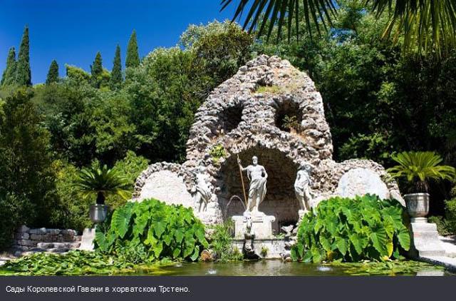 Сады Королевской Гавани в хорватском Трстено