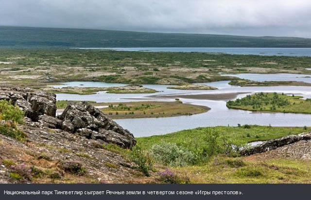 Национальный парк Тингветлир сыграет Речные земли в четвертом сезоне Игры престолов