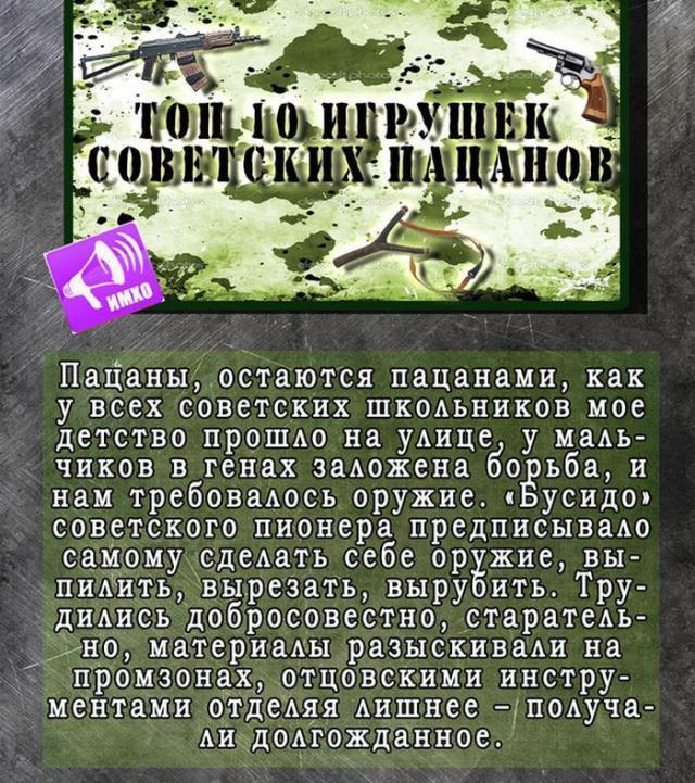 Настоящие развлечения советских пацанов