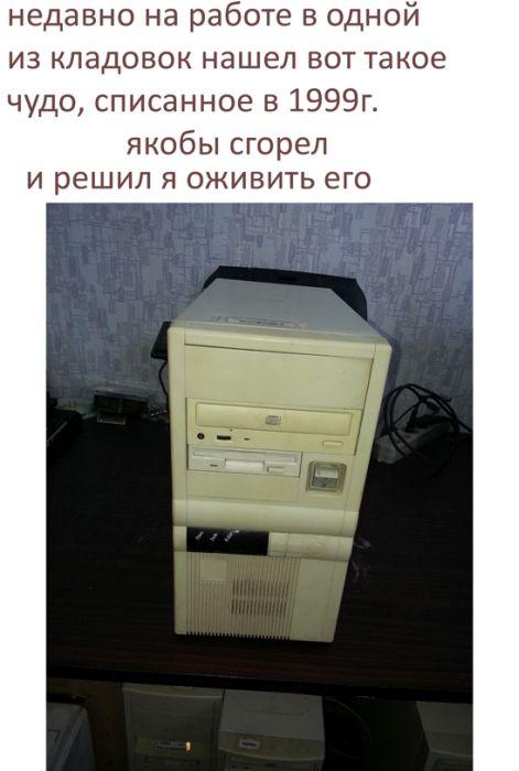 Компьютер из нашей молодости (15 картинок)