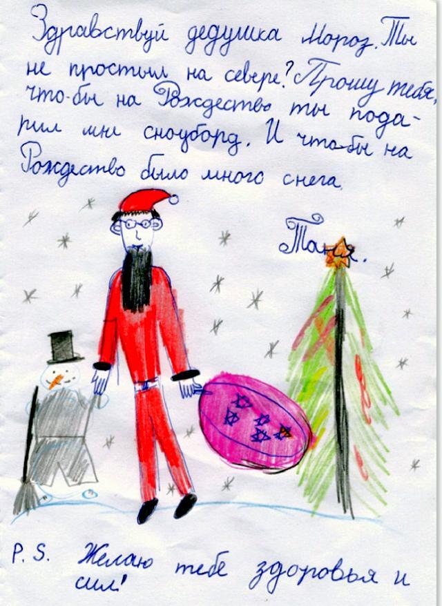 Что дети пишут Деду Морозу