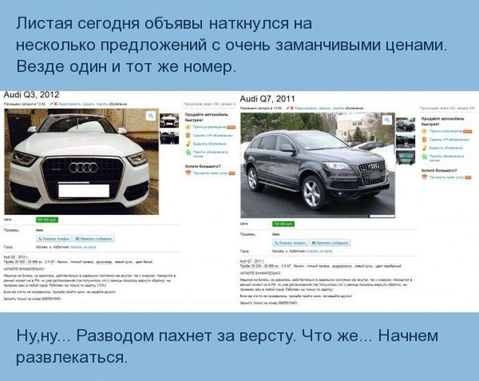 Афера с продажей подержанного авто (8 фото)