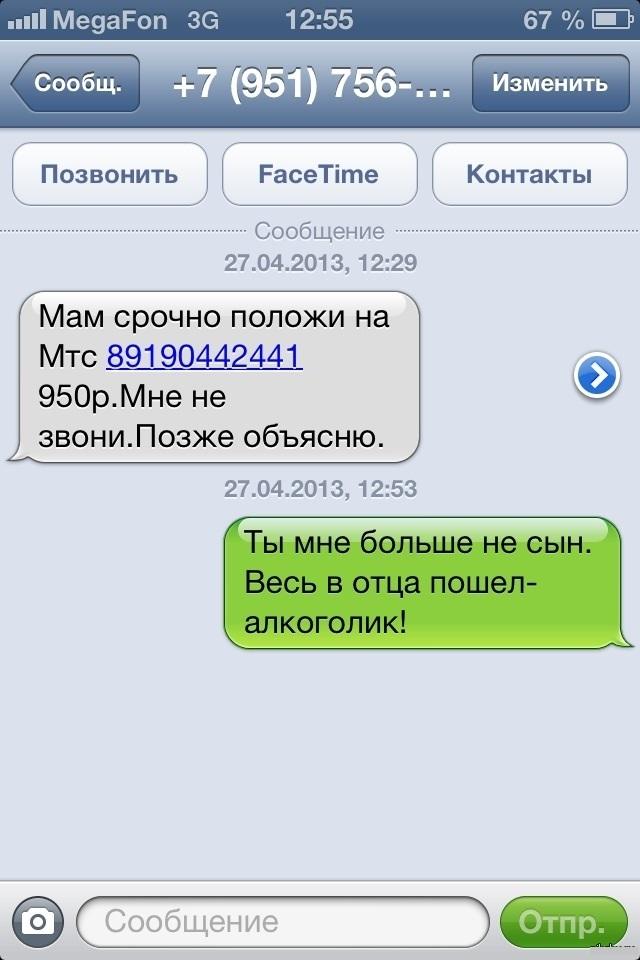 Прикольные СМС-переписки (часть 11, 39 картинок)