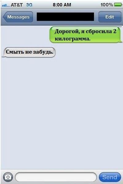 Прикольные СМС-переписки (часть 14, 39 картинок)
