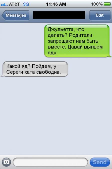Прикольные СМС-переписки (часть 5, 33 картинки)