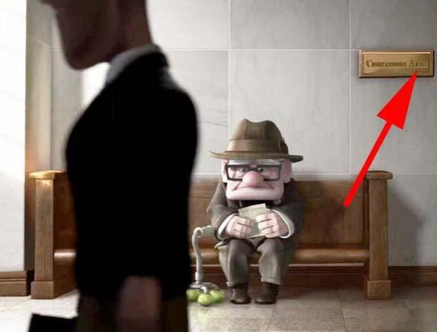 Номер зала суда в мультфильме Вверх